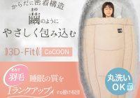 3D-Fit CoCOON