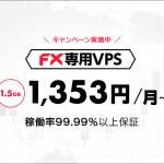 超高速かつ24時間安定稼働!FX専用VPS【お名前.com デスクトップクラウド for MT4】
