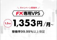 FX専用VPS
