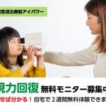視力回復を自宅で無料モニター【アイパワー 】