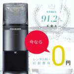 最高峰の水質でデザイン性が特徴のウォーターサーバー【LOHASUI(ロハスイ)】