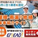 【累計お問合わせ数10万件突破!】<屋根・雨漏り修繕>業者ご紹介サービス【EMEAO!】