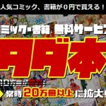 110円以下のコミック・本が すべて0円になる、コミック・書籍 無料サービス【タダ本】