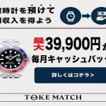 ブランド腕時計シェアサービス【トケマッチ】